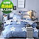 9 Design 幸運星 柔絲絨磨毛 雙人枕套床包三件組 台灣製 product thumbnail 1