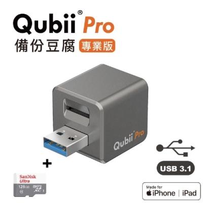 [時時樂限定]Qubii Pro備份豆腐專業版 灰色 + SanDisk 記憶卡 128GB
