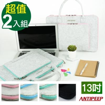 ANTIPEEP 極簡時尚厚版毛氈手提 肩背電腦包/平板包-13吋(2入)