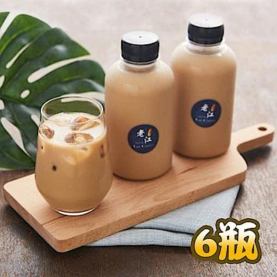 老江紅茶牛奶店 冰鎮紅茶牛奶(500mlx6瓶)
