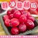 (滿699免運)【天天果園】冷凍加拿大蔓越莓1包(每包約200g) product thumbnail 1