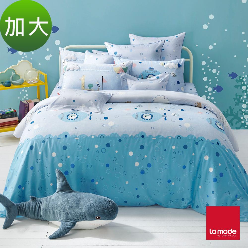 La Mode寢飾 海底探險環保印染100%特級精梳棉被套床包組(加大)