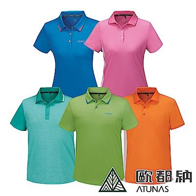 【時時樂限定】歐都納 男女款ATUNAS-TEX防曬吸濕排汗/涼感快乾/休閒短袖POLO衫 5色可選