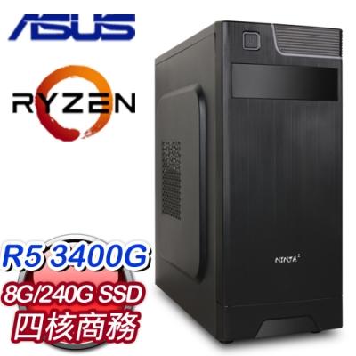 華碩 文書系列【偷梁換柱】AMD R5 3400G四核 商務電腦