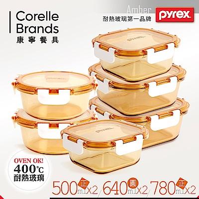 美國康寧 Pyrex 透明玻璃保鮮盒6件組(AMBS0603)