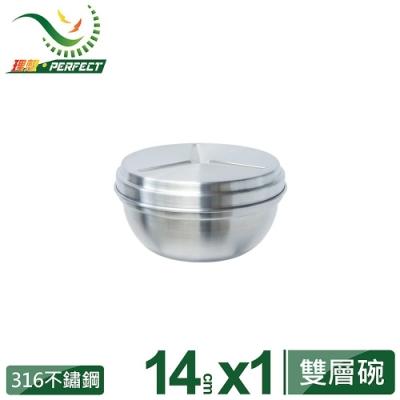 [PERFECT 理想] 極緻316雙層碗14cm 1入附蓋