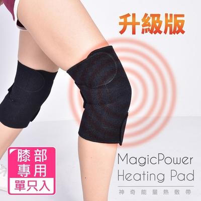 Magic Power 神奇能量熱敷帶升級版_膝部專用 單只入