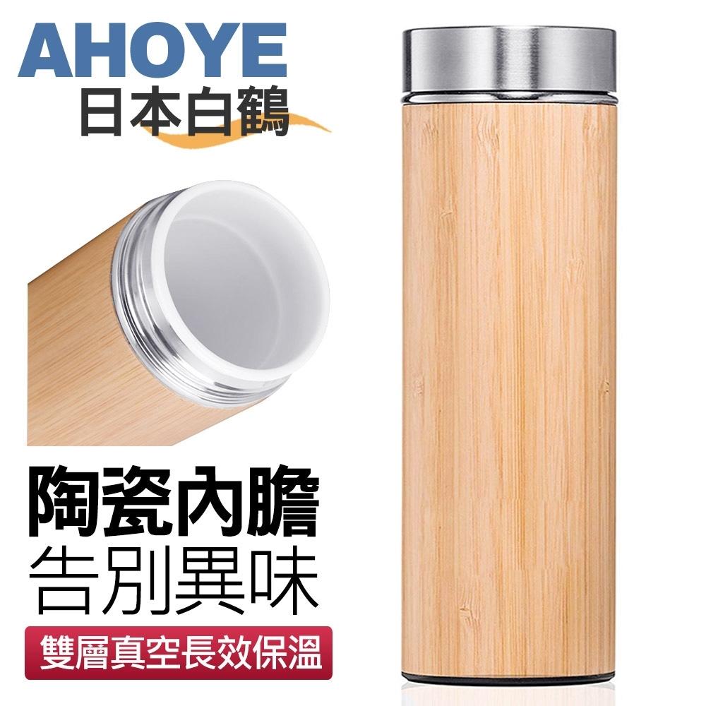 日本白鶴 竹藝陶瓷保溫杯 430mL