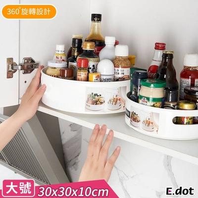 E.dot 桌面廚櫃收納置架架/旋轉(大號)