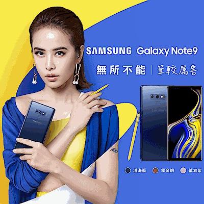 Samsung Galaxy Note 9 (6G/128G) 6.4吋智慧型手機