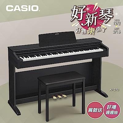 CASIO卡西歐原廠直營CELVIANO經典入門數位鋼琴AP-270