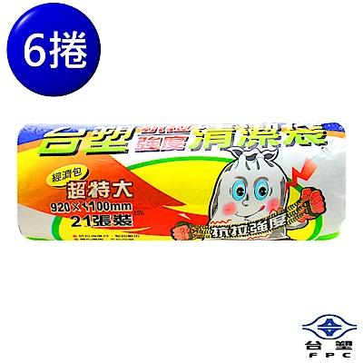 台塑 實心清潔袋 垃圾袋 (超特大) (黑色) (125L) (92*110cm)(6捲)
