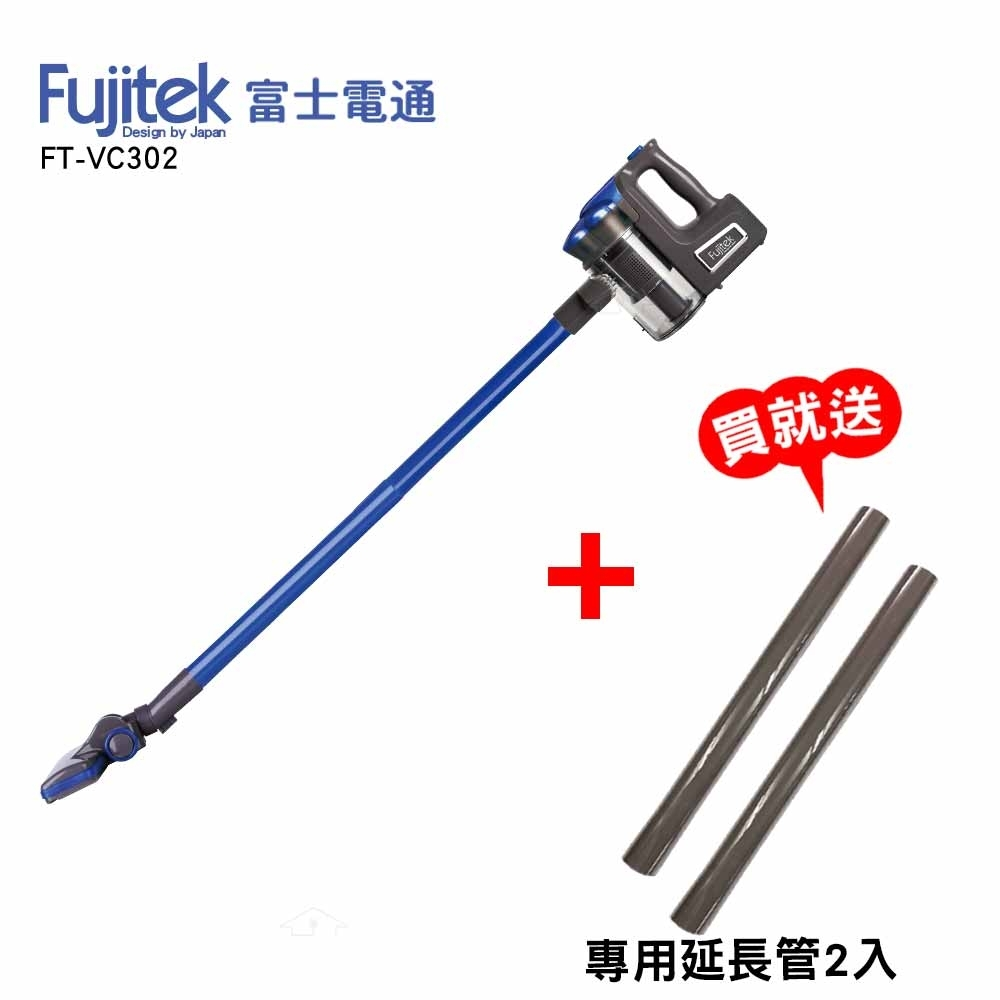 富士電通 手持直立旋風吸塵器FT-VC302 藍色【加碼再送延長管2支】