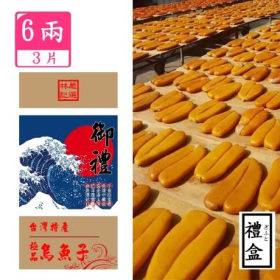【御禮頂級】林記烏魚子 烏魚子 六兩 3片(年節禮盒)(春節禮盒)