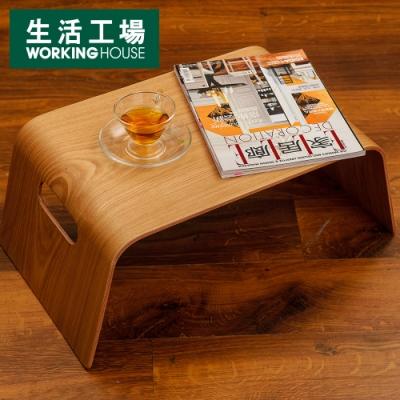 【滿1500現折88-生活工場】自然質樸柳木紋萬用桌