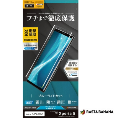 RASTA BANANA Xperia 5 3D全滿版護眼專用保貼