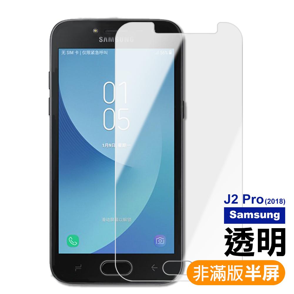 三星 J2 Pro (2018) 透明 9H 鋼化玻璃膜 保護貼 @ Y!購物