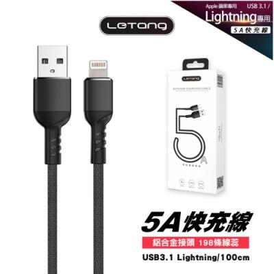 樂糖LETANG Lightning 8 Pin 5A高電流快充線 100cm(紅/黑/藍)