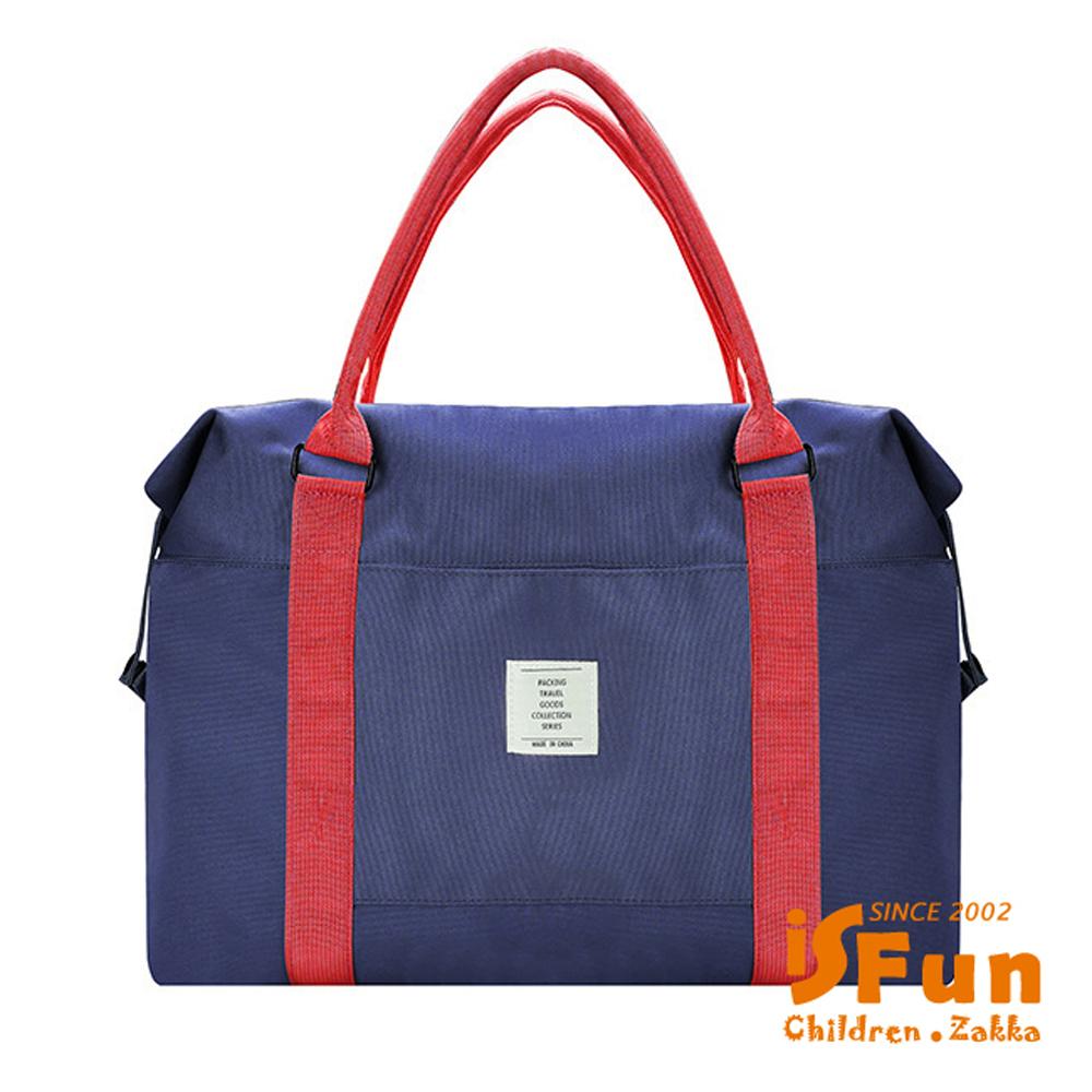 iSPurple 簡約帆布 手提肩背加大防水旅行袋 藍紅
