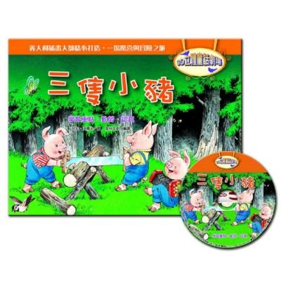閣林文創 3D立體童話劇場-三隻小豬(1書+1CD)