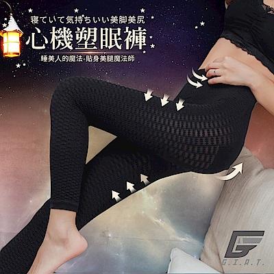 GIAT 睡美人SPA感心機塑眠褲(2件組)【聯合活動】