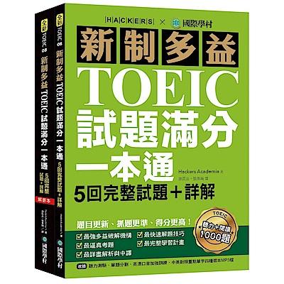 新制多益TOEIC試題滿分一本通(雙書裝+2MP3)