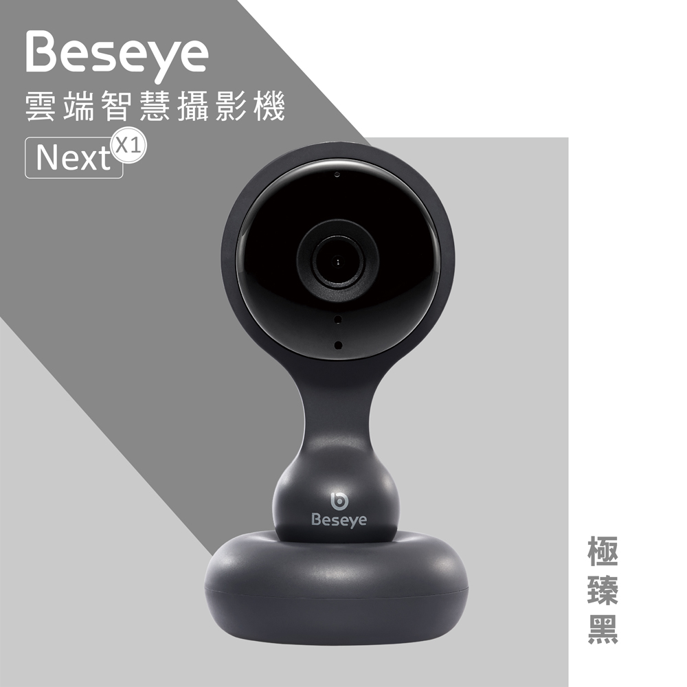 Beseye Next 雲端智慧攝影機-極臻黑 product image 1