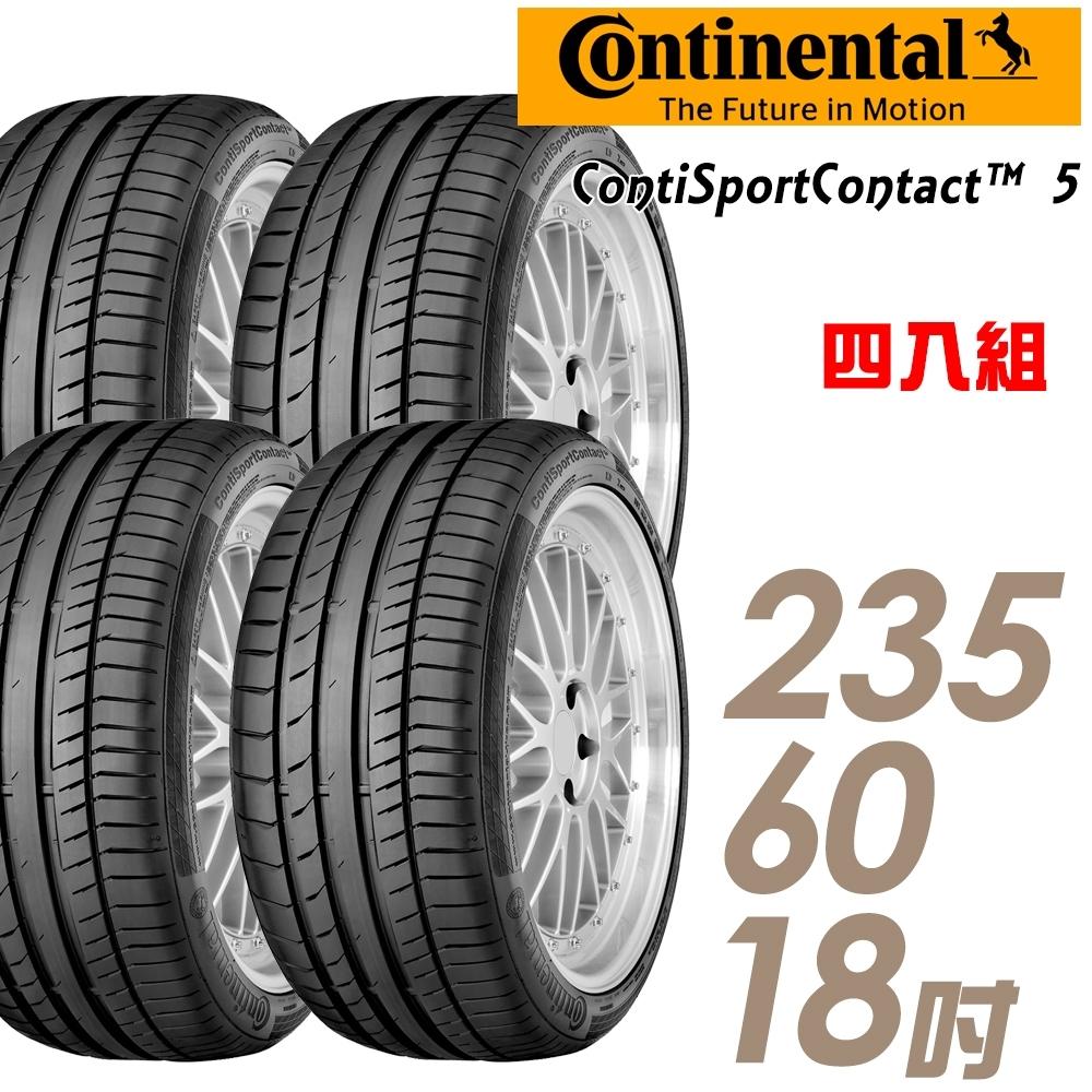 【馬牌】ContiSportContact5 高性能輪胎_四入組_235/60/18