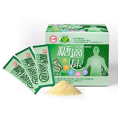 台糖 糖適康(30包/盒)x3盒(贈時尚提包)