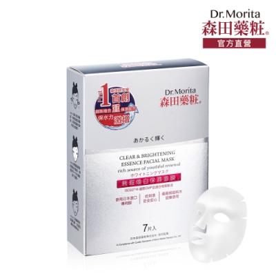 【森田藥粧】無暇煥白保濕面膜7入(25g/片)