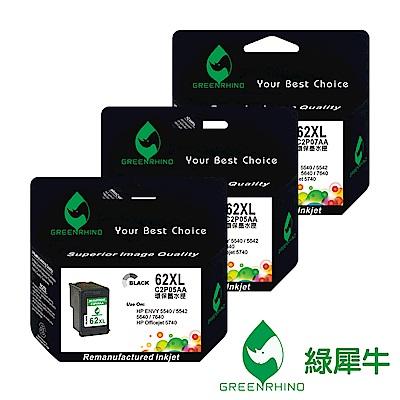 綠犀牛 for HP 2黑1彩 C2P05AA+C2P07AA 高容量環保墨水匣