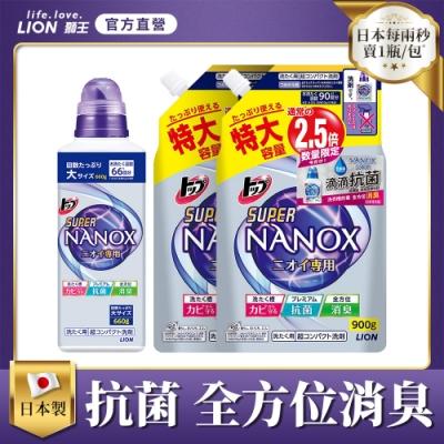 (時時樂限定)日本獅王LION 奈米樂超濃縮洗衣精 抗菌 660gx1+900x2,日本境內版