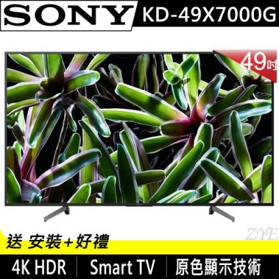 [無卡分期-12期]SONY索尼 49吋 4K HDR連網液晶電視 KD-49X7000G
