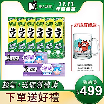 [雙11特談]黑人 超氟牙膏200g3入*2+專護琺瑯質修護*2