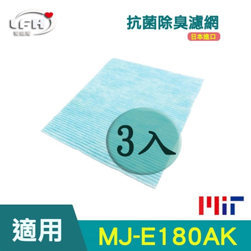 LFH 抗菌除臭濾網 適用:三菱除濕機 MJ-E180AK/E180VX/EV210FJ 3入