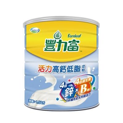 豐力富 活力高鈣低脂奶粉(1500g)