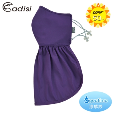 ADISI Aquatimo吸濕涼感抗UV附擋片口罩AS19041 / 深紫