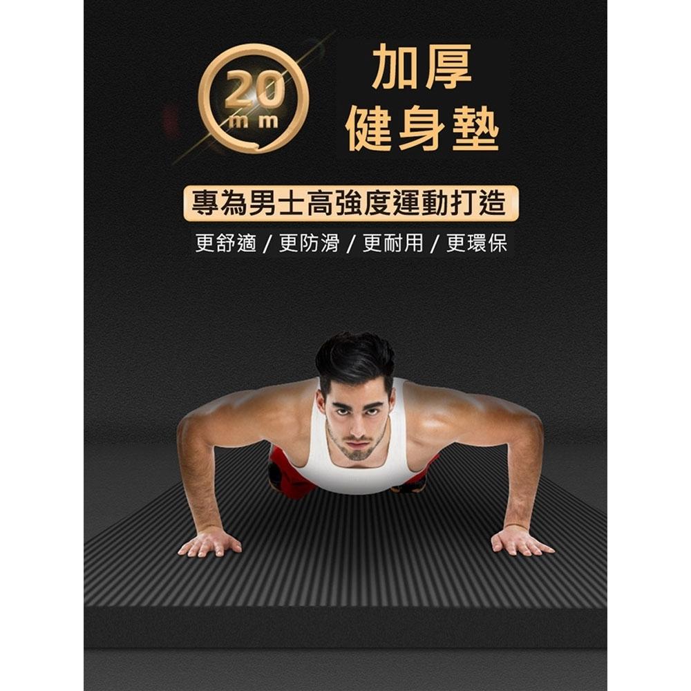 【X-BIKE】加大超厚款 20mm厚 200x80cm 男版瑜珈墊/防滑墊/地墊  贈綁帶及背袋 SGS認證 XFE-YG22