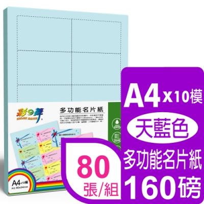彩之舞 160g A4 進口彩色名片紙-天藍色-雙面列印 HY-D20W*4包