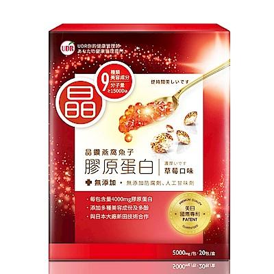 領券再折 UDR頂級晶鑽燕窩魚子膠原蛋白x1盒(20包/盒)
