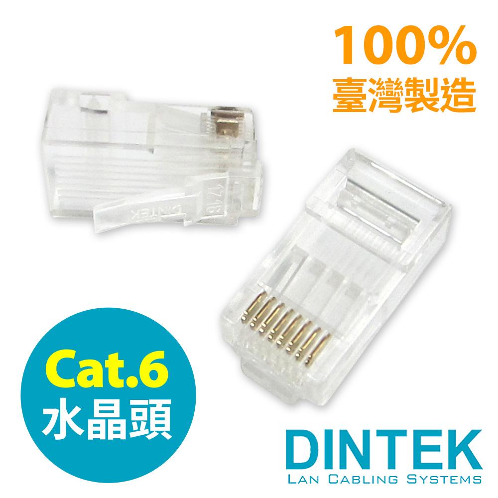 DINTEK Cat.6 RJ45水晶頭-100PCS(1501-88027)