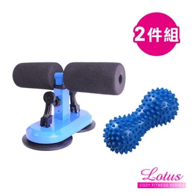運動兩件組 雙吸盤加強版無段仰臥起坐輔助器+滾滾花生按摩球 LOTUS