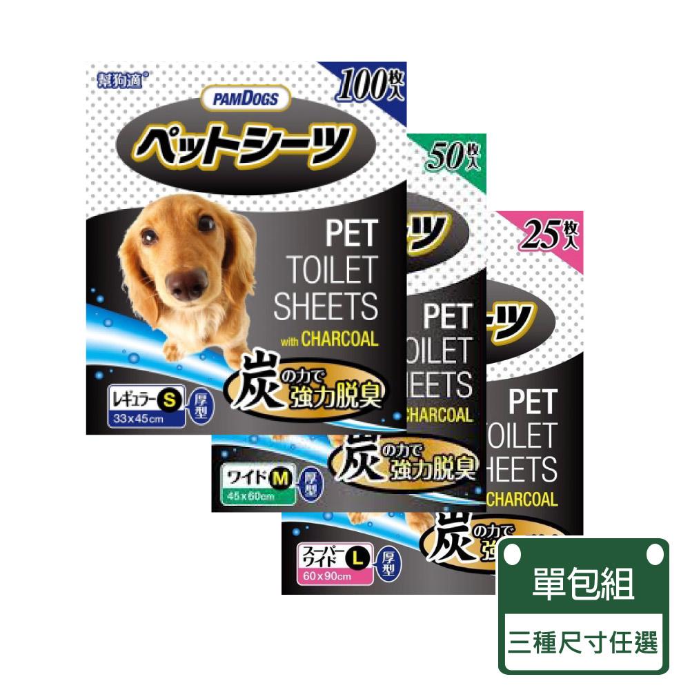 PamDogs 幫狗適 - 寵物用厚型竹炭消臭尿布墊三種尺寸