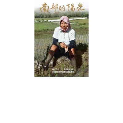 歲月臺灣(3):南部的陽光