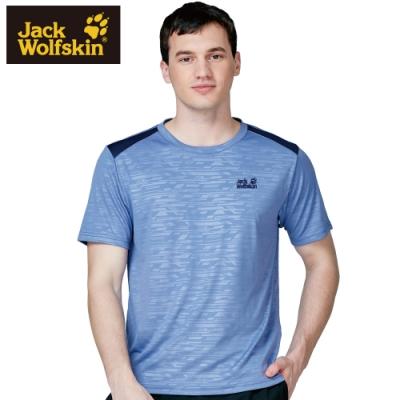 【Jack Wolfskin 飛狼】男 圓領短袖排汗衫 T桖『紫羅蘭』