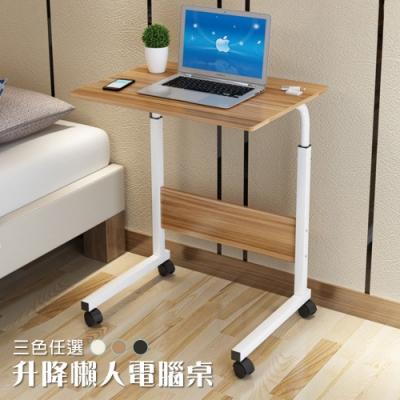 [時時樂限定] 日上川 移動式休閒桌/升降電腦桌(60x40cm)