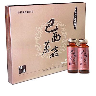 長庚生技 巴西蘑菇純液_禮盒裝(12瓶入;20ml/瓶)