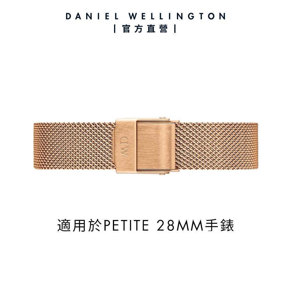 【Daniel Wellington】Petite Melrose 12mm玫瑰金米蘭金屬錶帶 DW錶帶