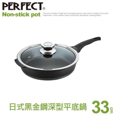 [PERFECT 理想] 日式黑金剛深型平底鍋33cm(附蓋)