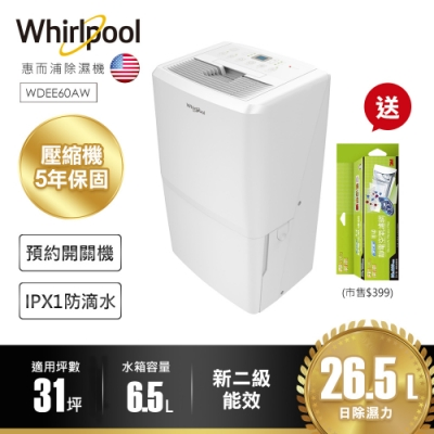 Whirlpool惠而浦 26.5L 2級清淨除濕機 WDEE60AW 送3M空氣濾網